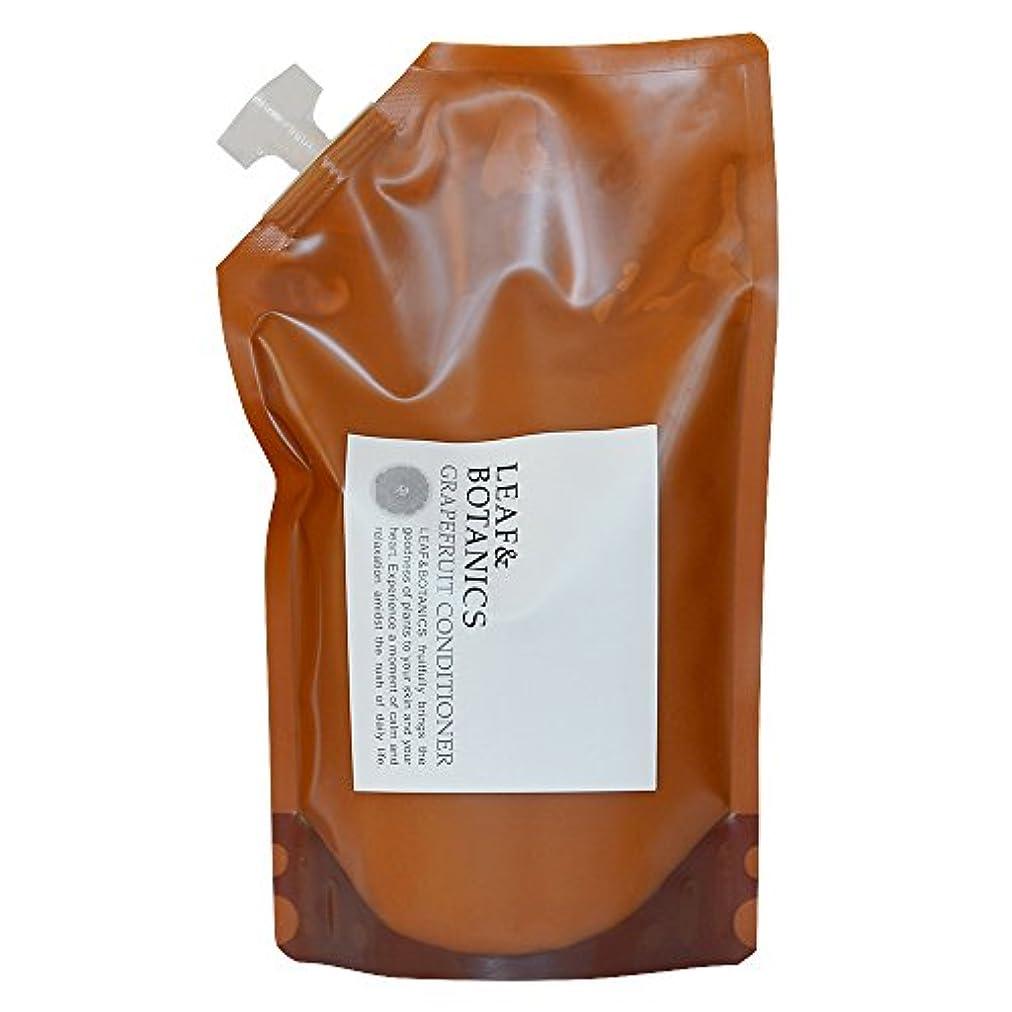 見込み乳剤少なくともリーフ&ボタニクス コンディショナー グレープフルーツ詰替用 900mL