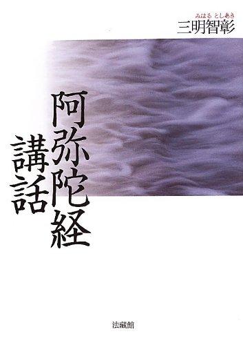 [画像:阿弥陀経講話]