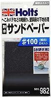 ホルツ 耐水サンドペーパー #100 粗目 6枚入 Holts MH982