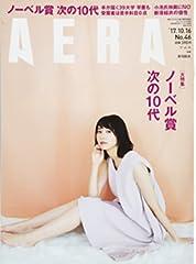 AERA (アエラ) 2017年 10/16 号【表紙:新垣結衣】[雑誌]