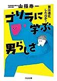 ゴリラに学ぶ男らしさ (ちくま文庫)