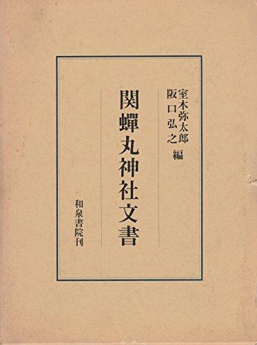 関蝉丸神社文書 (研究叢書 (46))