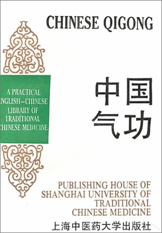 Download Chinese Qigong: A Practical English-Chinese Library of Traditional Chines Medicine (Practical English-Chinese Library of Traditional Chinese Medicine) 7810101269