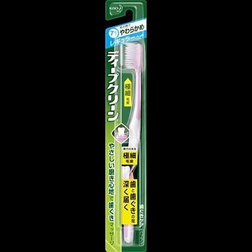 文芸病な【まとめ買い】ディープクリーン ハブラシ レギュラー やわらかめ ×2セット