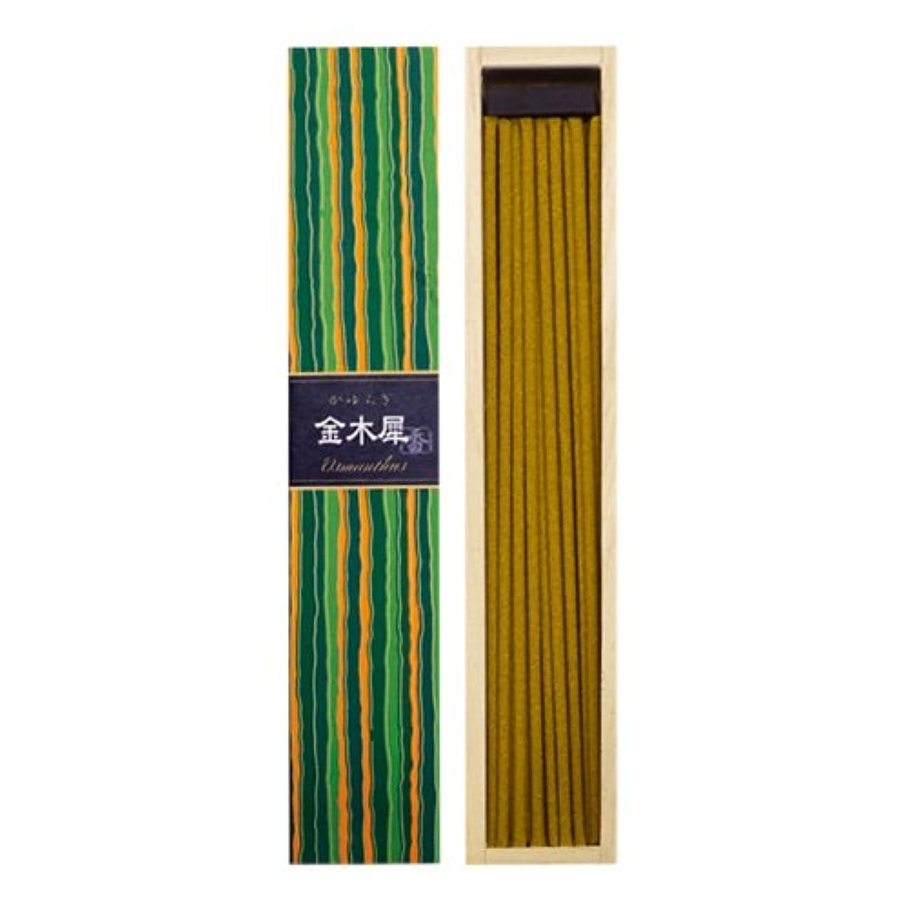 いっぱいスティーブンソン印象的な【セット品】かゆらぎ 金木犀(きんもくせい) ×3個
