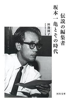 伝説の編集者 坂本一亀とその時代 (河出文庫 た 45-1)