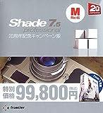 Shade 7.5 professional 20周年記念キャンペーン版 + Poser Mac