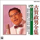 古賀政男全集(5)