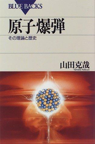 原子爆弾―その理論と歴史 (ブルーバックス)