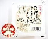 琉球じーまーみとうふ プレーン 130g ハドムフードサービス プリンのような食感のもちもちピーナッツ豆腐 沖縄土産に