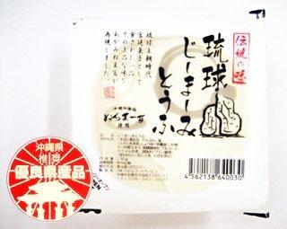 琉球じーまーみとうふプレーン(130g)×24P 沖縄土産 に最適