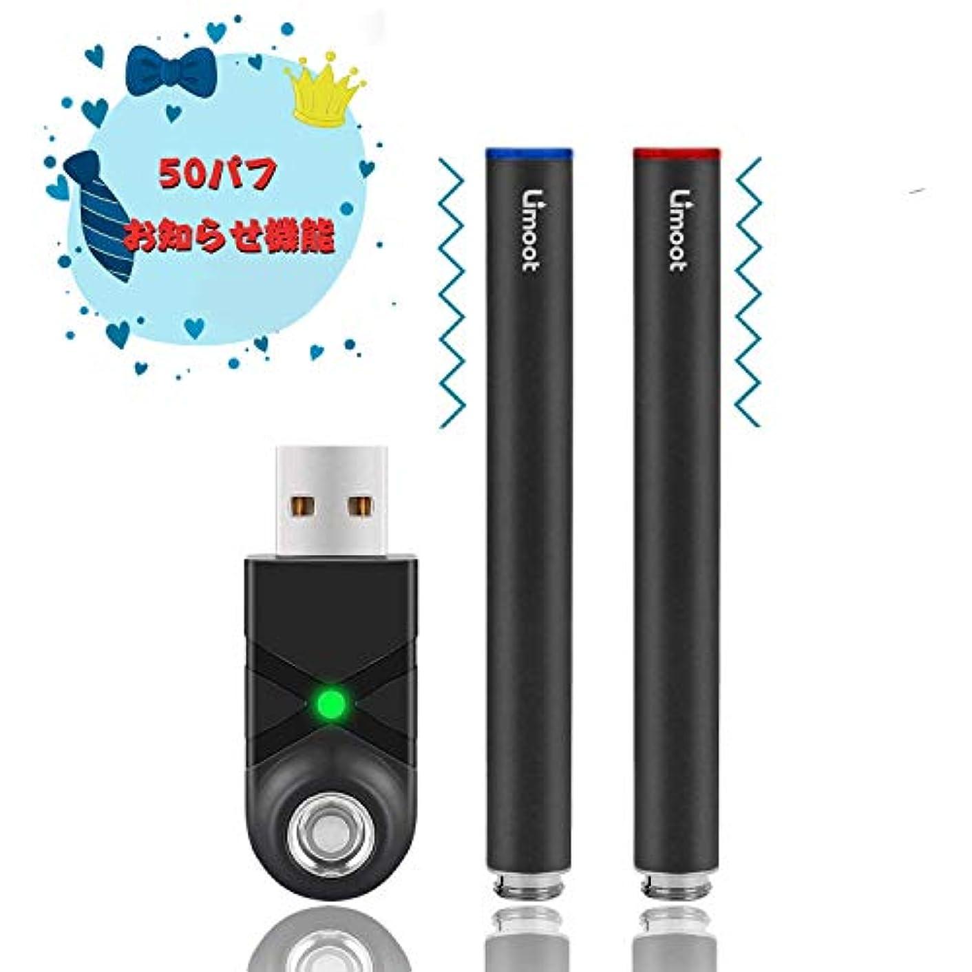 好む宿命もつれプルームテック PloomTech 互換 バッテリー 50パフ バイブ お知らせ機能付き 280mAh大容量 2本セット Umoot