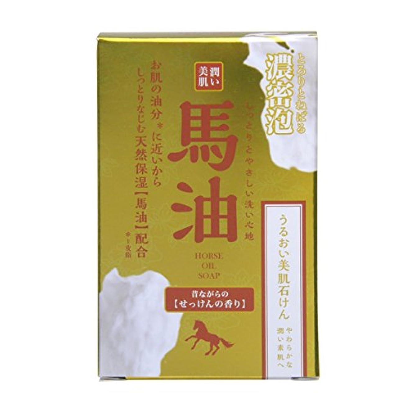 駅シネウィ動作潤い美肌 馬油石鹸 100g