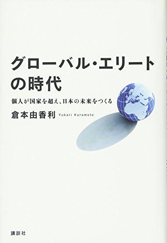 グローバル・エリートの時代 個人が国家を超え、日本の未来をつくるの詳細を見る