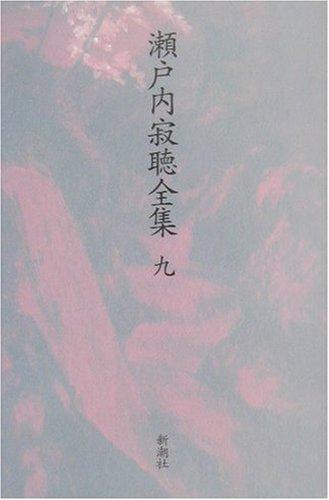 瀬戸内寂聴全集〈9〉短篇(3)