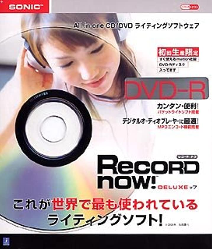 ハム私たち自身時代RecordNow! Deluxe version 7