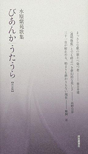 びあんか・うたうら 決定版―水原紫苑歌集