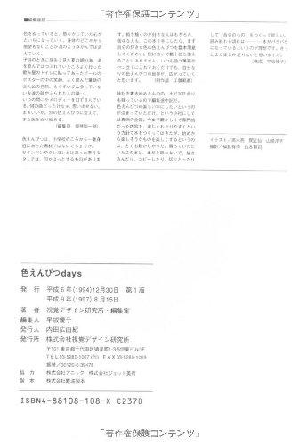 色えんぴつdays―12のおはなしとぬりえ (ハートアートシリーズ)の詳細を見る