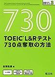 【CD付】TOEIC L&Rテスト 730点奪取の方法 (目標スコア奪取シリーズ 3)