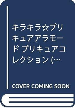 キラキラ☆プリキュアアラモード プリキュアコレクション(1) 小冊子つき特装版: プレミアムKC