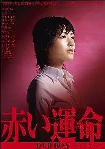 赤い運命 DVD-BOX