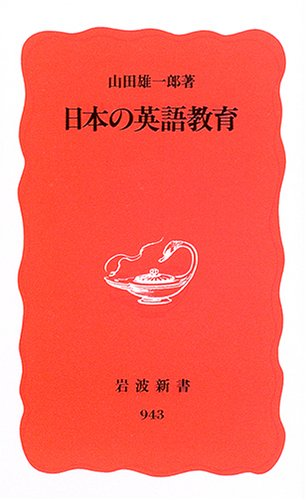 日本の英語教育 (岩波新書)の詳細を見る