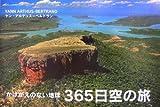 365日空の旅 かけがえのない地球 画像