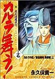 新・カルラ舞う!―変幻退魔夜行 (巻の17) (ホラーコミックススペシャル)