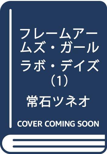 フレームアームズ・ガール ラボ・デイズ (1) (角川コミックス・エース)
