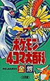 ポケモン4コマ大百科 金・銀