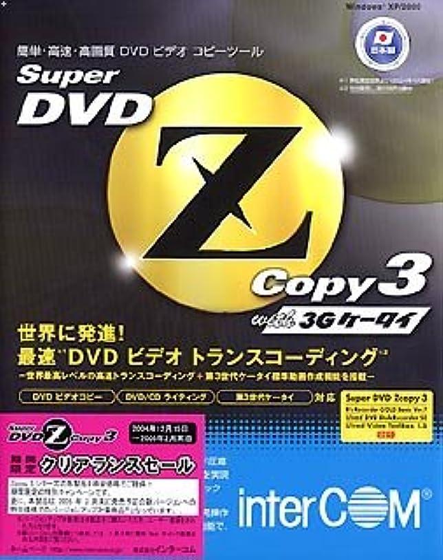 パイプライン正午スタッフSuper DVD Zcopy 3 With 3Gケータイ C