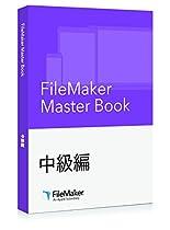 ファイルメーカー FileMaker Master Book 中級編