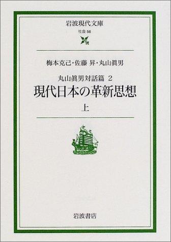 現代日本の革新思想〈上〉―丸山眞男対話篇 2 (岩波現代文庫―社会)の詳細を見る
