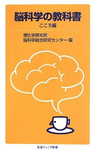 脳科学の教科書 こころ編 (岩波ジュニア新書)