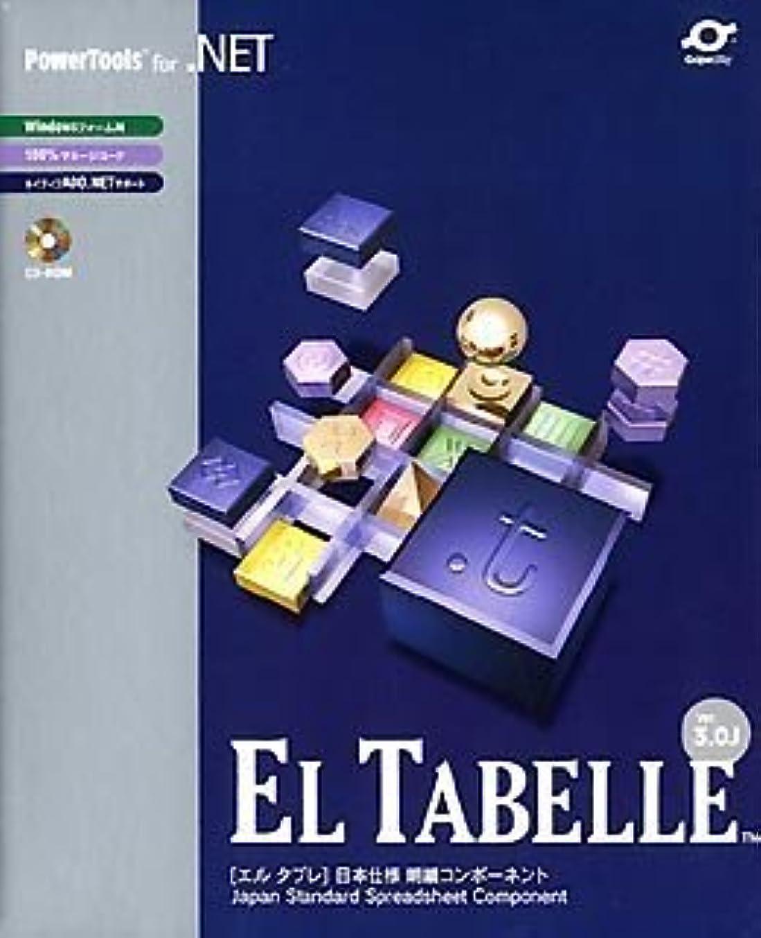 サーマル武器脊椎EL Tabelle for .NET 3.0J 1開発ライセンスパッケージ