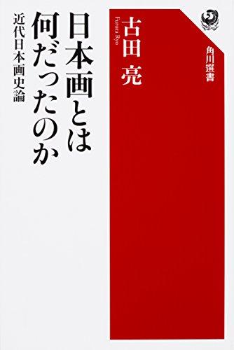 『日本画とは何だったのか』そして日本における近代性とは何だったのか?