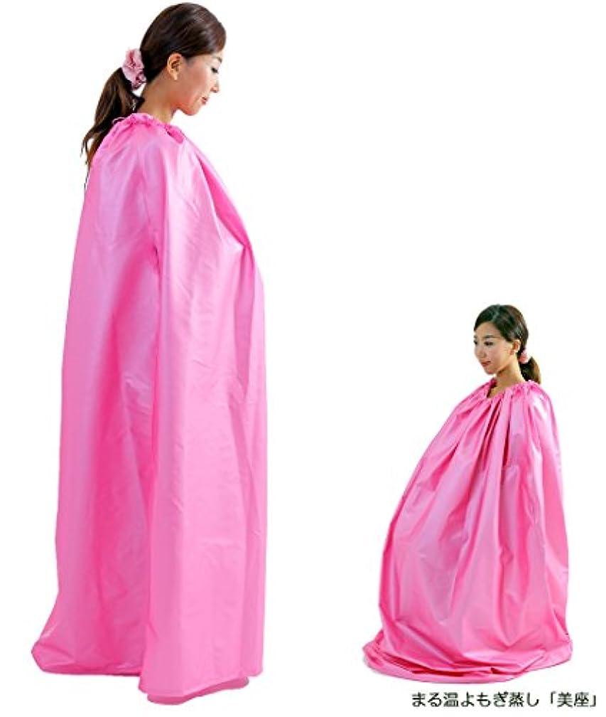 メンテナンス未来離す【ピンク】よもぎ蒸し用マント?ピンク色?軽くて厚いポリウレタン素材?優れた保温?保湿