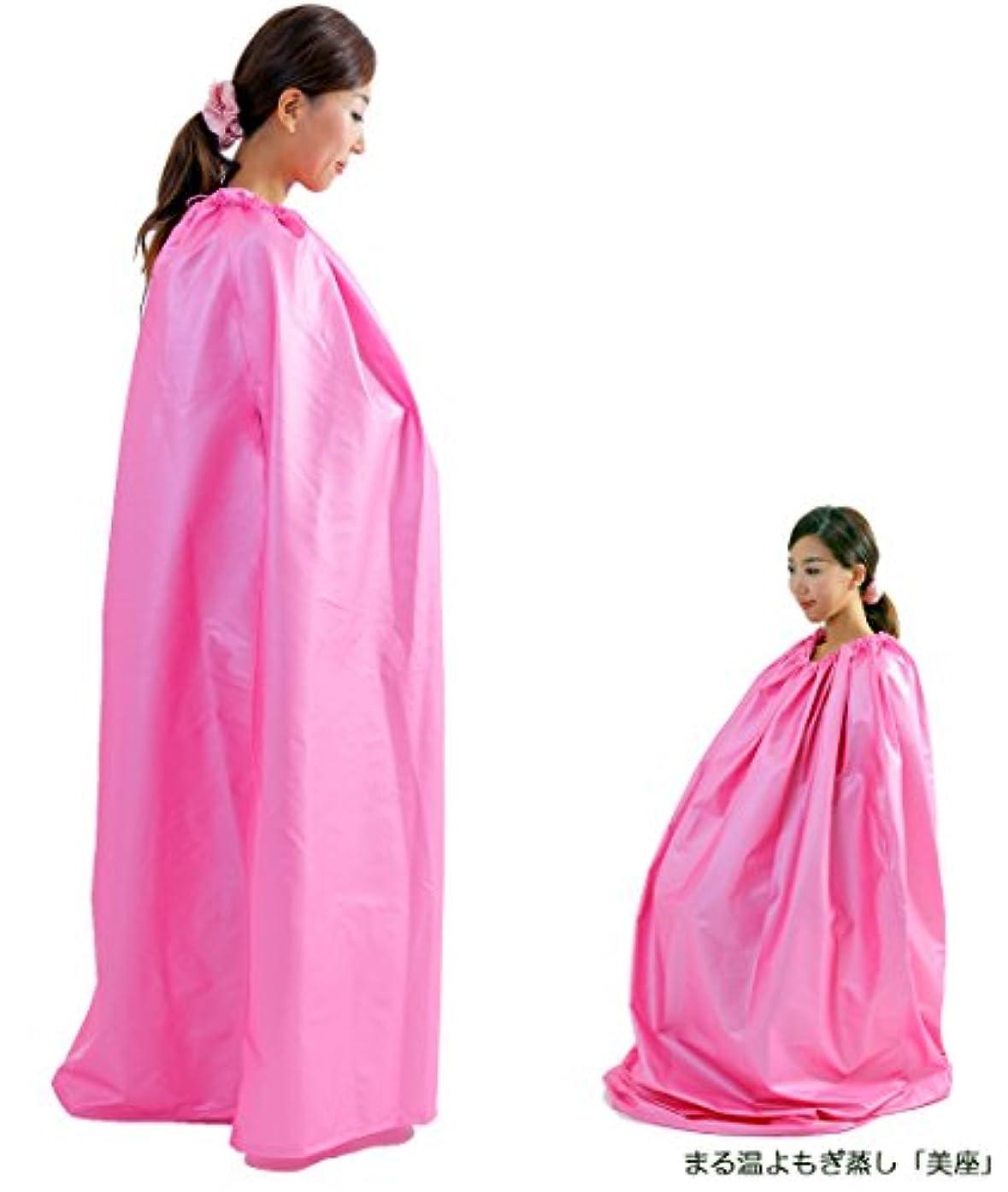 紀元前いちゃつく樹皮【ピンク】よもぎ蒸し用マント?ピンク色?軽くて厚いポリウレタン素材?優れた保温?保湿