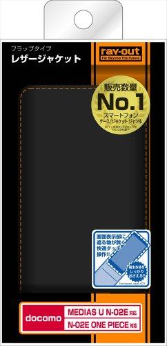 アウト MEDIAS U N-02E ケース フラップタイプ レザージャケット ブラック RT-N02ELC1B