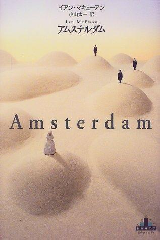 アムステルダム 新潮クレストブックスの詳細を見る