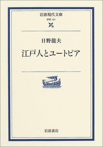 江戸人とユートピア (岩波現代文庫)の詳細を見る