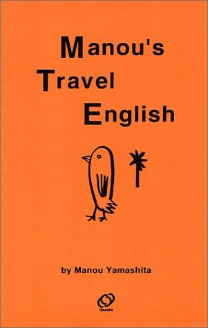 マヌー式海外旅行会話術の詳細を見る