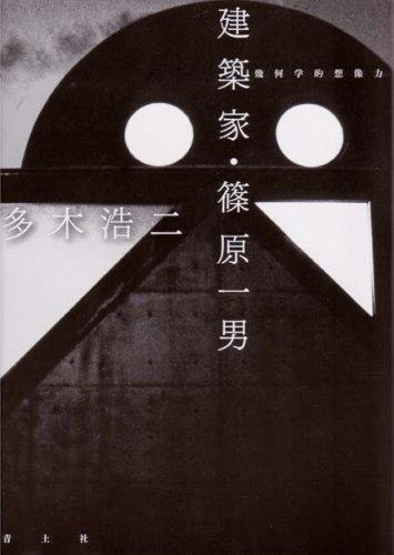 建築家・篠原一男―幾何学的想像力の詳細を見る
