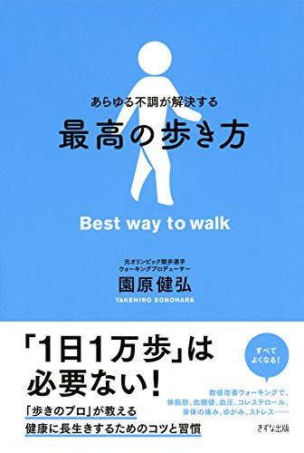 あらゆる不調が解決する 最高の歩き方 (きずな出版)