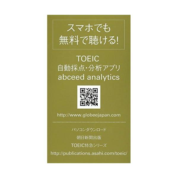 TOEIC L & R TEST 出る単特急 ...の紹介画像4