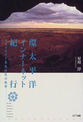 環太平洋インナーネット紀行―モンゴロイド系先住民の叡智の詳細を見る
