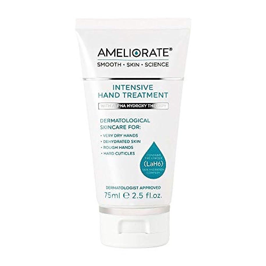 ヘロインそのような組み合わせ[Ameliorate] 集中的なハンドトリートメントの75ミリリットルを改善 - Ameliorate Intensive Hand Treatment 75ml [並行輸入品]