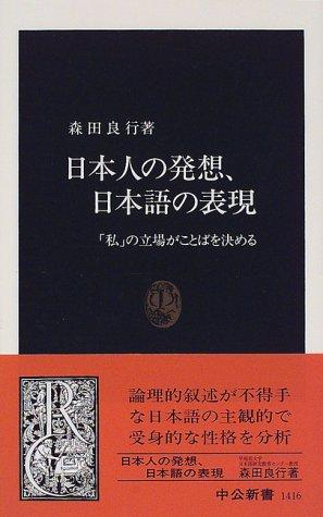 日本人の発想、日本語の表現―「私」の立場がことばを決める (中公新書)の詳細を見る
