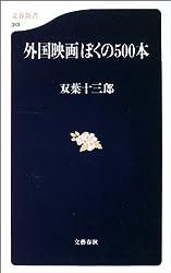 外国映画ぼくの500本 (文春新書)