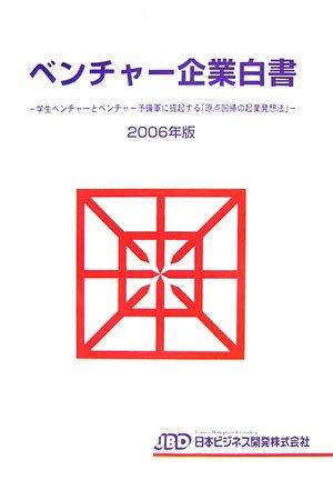 ベンチャー企業白書〈2006年版〉―学生ベンチャーとベンチャー予備軍に提起する「原点回帰の起業発想法」